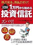 図解 1万円から始める投資信託―株より安全、預金よりオトク!