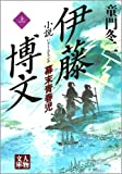 小説 伊藤博文―幕末青春児〈上〉 (人物文庫)