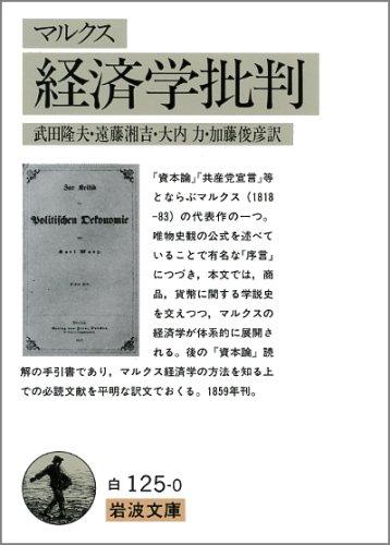 経済学批判 (岩波文庫 白 125-0)