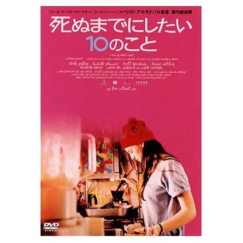死ぬまでにしたい10のこと [DVD]
