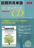 話題別英単語 リンガメタリカ CD [改訂版]対応