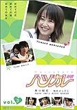 ハツカレ 初彼 3[DVD]