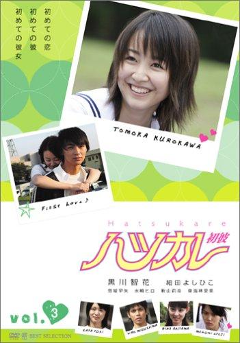 ハツカレ 初彼 3 [DVD]