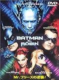 バットマン&ロビン〜Mr.フリーズの逆襲!!〜 [DVD]