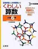 くわしい算数 (小学6年) (シグマベスト)