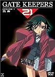 ゲートキーパーズ21 EPISODE:1〈限定版〉 [DVD]