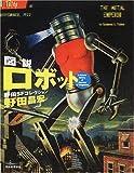 図説 ロボット—野田SFコレクション (ふくろうの本)