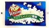ポップウィーバー 電子レンジで作るポップコーン 塩味 45g×10袋
