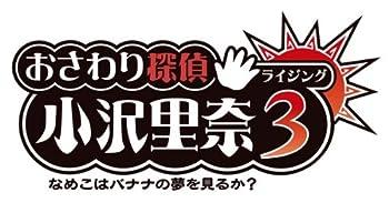 おさわり探偵 小沢里奈 ライジング3 ~なめこはバナナの夢を見るか? 早期購入特典 なめこのぬいぐるみ(ボールチェーン付) +Amazon.co.jp限定特典なめこシールセット付