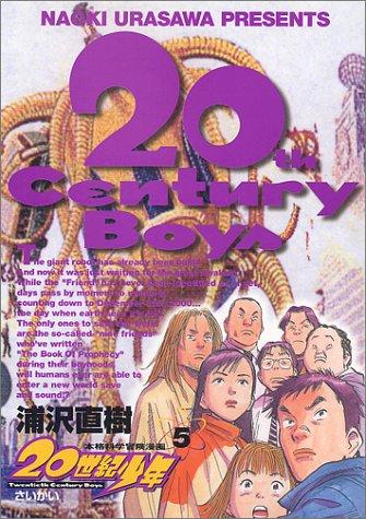 20世紀少年—本格科学冒険漫画 (5) (ビッグコミックス)