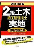 2級土木施工管理技士実地試験問題全集〈2010年版〉