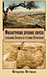Philanthropy of Ancient Jews: By the Letter of the Law and the Word of the Prophets (Russian Edition)