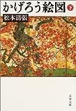 かげろう絵図〈下〉 (文春文庫)