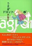 うさぎドロップ (4) (Feelコミックス) (Feelコミックス)