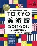 TOKYO美術館 2014-2015 (エイムック 2782)