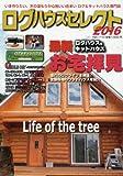 ログハウスセレクト2016(大誠ムック 44)