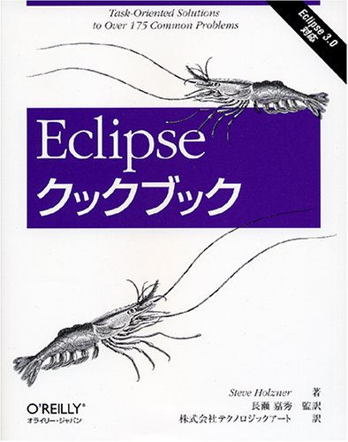 Eclipseクックブック