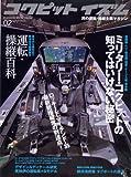コクピットイズム (02) (IKAROS MOOK)