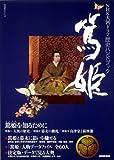 篤姫—NHK大河ドラマ歴史ハンドブック (NHKシリーズ)