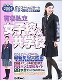 有名私立女子校&共学校〈2004年度用〉—首都圏 中学・高校受験ガイド