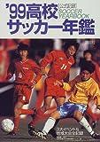 高校サッカー年鑑〈'99〉―3大イベント&地域大会全記録