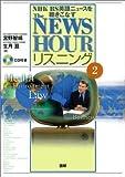 The NEWSHOURリスニング―NHK BS英語ニュースを聴きこなす (2)