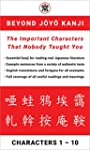 Beyond Joyo Kanji - Characters 1-10:...