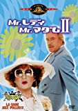 Mr.レディ Mr.マダム2 [DVD]