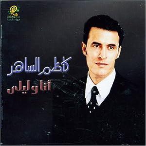 Kazem El Saher - Ana Wa Layla - Amazon.com Music