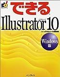 できるIllustrator10 Windows版 (できるシリーズ)