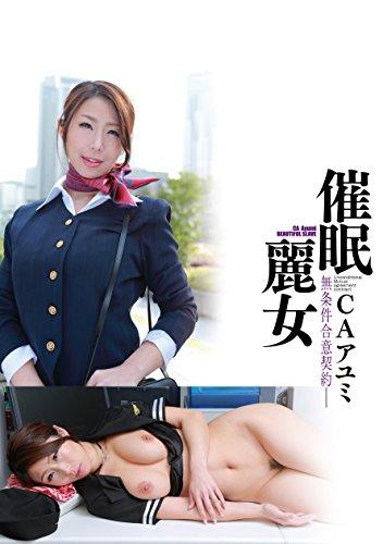 催眠麗女 CA 篠田あゆみ 催眠研究所別館 [DVD]
