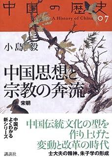 中国思想と宗教の奔流 (中国の歴史)