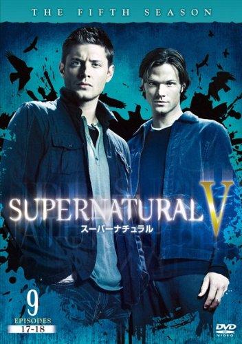 SUPERNATURAL スーパーナチュラル フィフス・シーズン Vol.9(第17話 第18話)
