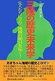 三陸の歴史未来学 (コミュニティ・ブックス)