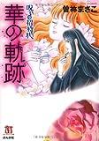 呪いの招待状 華の軌跡 (ホラーMコミック文庫)