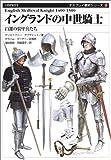 イングランドの中世騎士―白銀の装甲兵たち (オスプレイ戦史シリーズ)