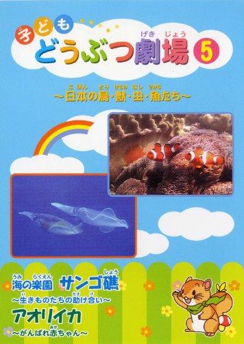 子ども どうぶつ劇場5 サンゴ礁・アオリイカ [DVD]