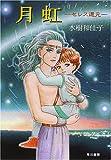 月虹―セレス還元 / 水樹 和佳子 のシリーズ情報を見る