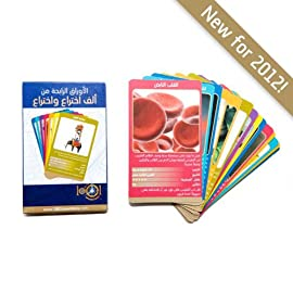 1001 Inventions Trump Cards (Arabic)