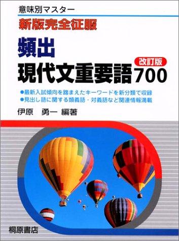 頻出現代文重要語700―意味別マスター (新版完全征服)