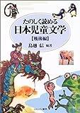 たのしく読める日本児童文学 戦後編
