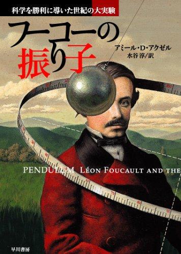 フーコーの振り子―科学を勝利に導いた世紀の大実験