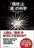 「「偶然」と「運」の科学」販売ページヘ