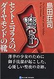 セント・ニコラスの、ダイヤモンドの靴 (角川文庫)