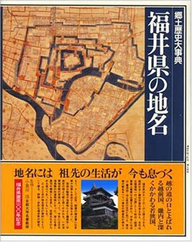日本歴史地名大系 18