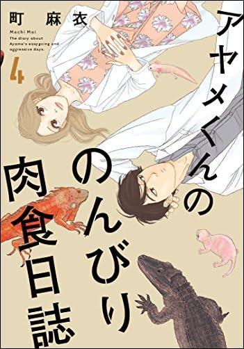 アヤメくんののんびり肉食日誌 4 (FEELコミックス FCswing)
