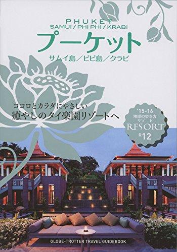R12 地球の歩き方 リゾート プーケット サムイ島 ピピ島 クラビ 2015~2016 (地球の歩き方リゾート)