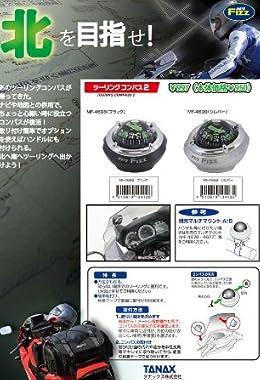 タナックス [ TANAX ] モトフィズ MOTOFIZZ [ ツーリングコンパス2 ] シルバー [ NEW ] MF-4699