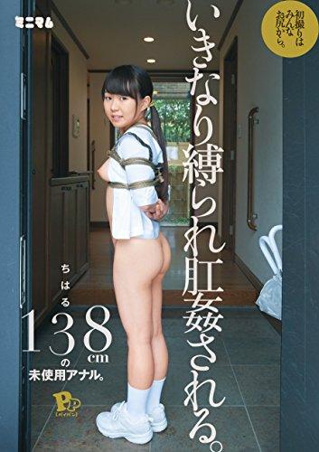 初撮りはみんなお尻から。138cmの未使用アナル。いきなり縛られ肛姦される。 ちはるPP(パイパン) ミニマム [DVD]