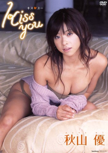 秋山優 Kiss you [DVD]